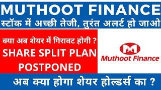 Muthoot finance share latest news- Muthoot finance stock price today, Share Market news In Hindi