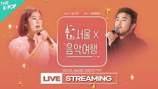 [Full Ver.] 서울X음악여행 | 신명나는 서울 …
