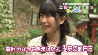 京都いろどり日記#11の未公開映像!今回は由依ちゃんが好きな歴史上の人物について語ります(^-^)