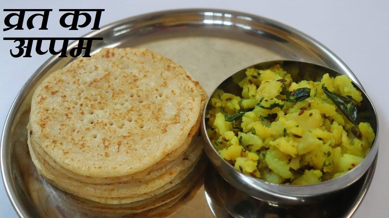 व्रत में बनाएं अप्पम का सॉफ्ट जालीदार नाश्ता बिना ईनो बिना सोडा के नये ट्रिक के साथ Vrat Ka Appam