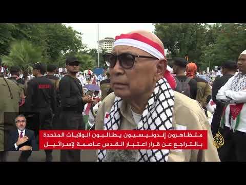 مظاهرات إندونيسية تحذر أميركا من الانحياز ضد فلسطين  - نشر قبل 7 ساعة