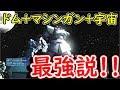 【バトオペ2】ドム+ザクマシンガン+宇宙!!最強説w個人差があります!!