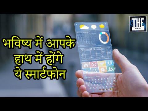 जल्द भविष्य में आने वाले हैं नए आविष्कार (5 Amazing Future Smart Phones)