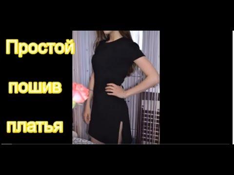 Простой крой платья с разрезами по бокам