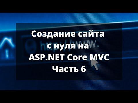Создание сайта с нуля на ASP.NET Core MVC. Часть 6.