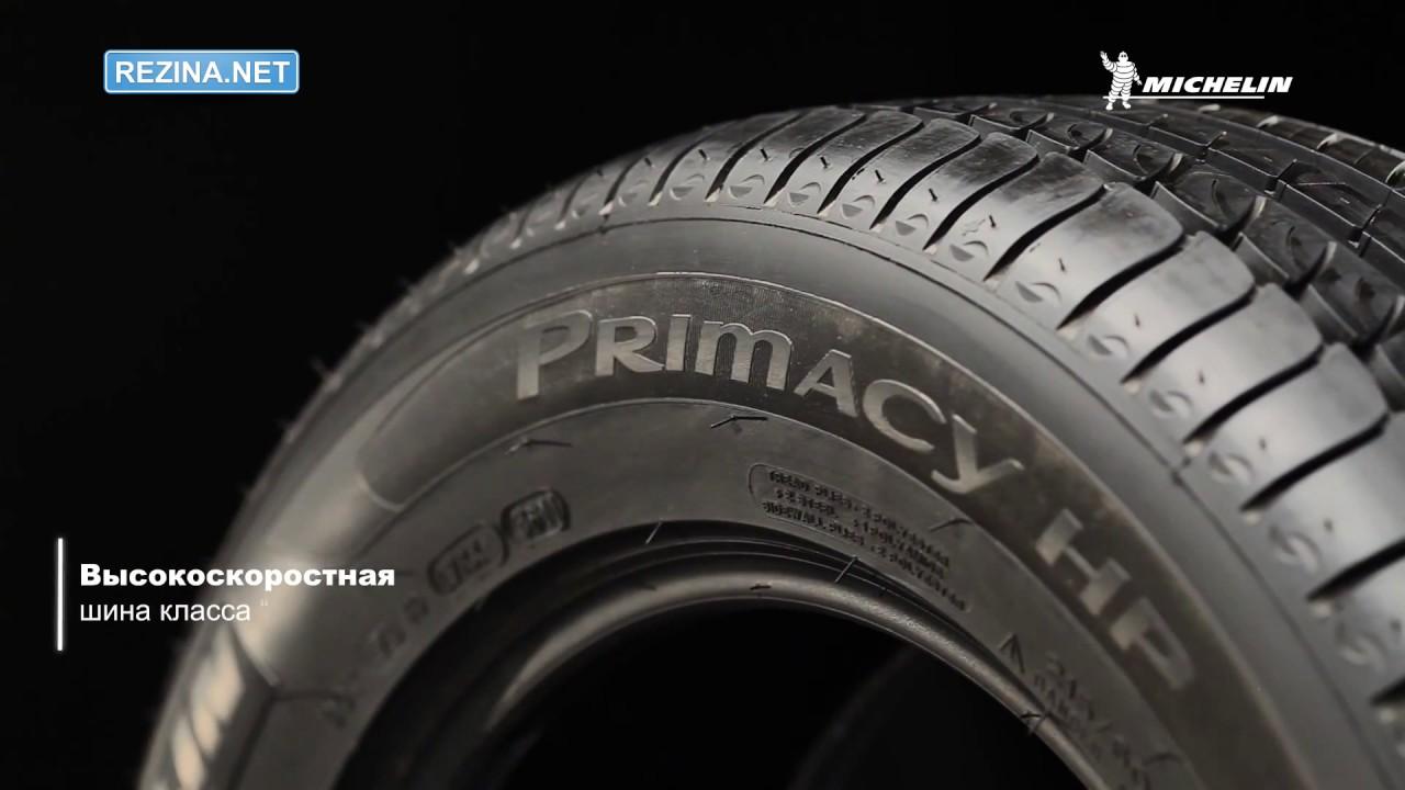 Летняя шина Michelin Primacy 3 - YouTube