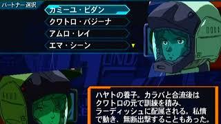 ^2 カツ・コバヤシ 「ガンダム vs.Ζガンダム」 キャラクター台詞,BANDAI & CAPCOM