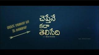 Chepteney Kada Telisedhi | Latest Telugu short film | Real Productions 2019 | English subtitles