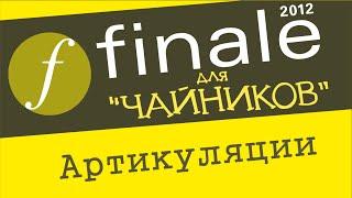 Finale 2012 для чайников. Урок 9 - Артикуляции (стаккато, акценты и т.д.)