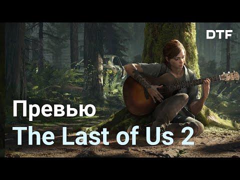 Первые впечатления от The Last Of Us Part II. Без спойлеров