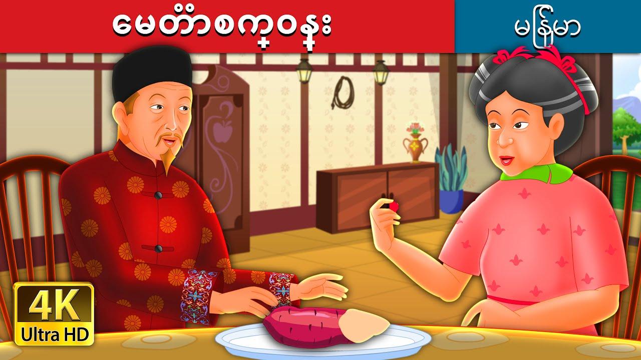ေမတၱာစက္ဝန္း | Kindness in Circles Story | Myanmar Fairy Tales