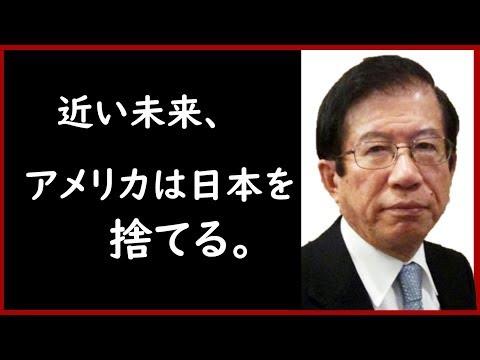 【武田邦彦】近い未来、アメリカは日本を捨てる。その時日本がとるべき道とは?