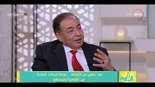 مفتش مطار القاهرة الأسبق يكشف ما ينقص المطارات المصرية (فيديو)