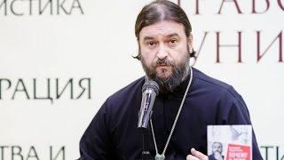 О ЧУЖИХ и иноплеменниках. о. Андрей Ткачев об инакомыслящих и единоверах