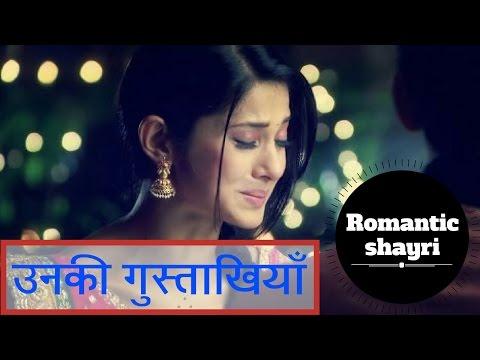Romantic Love Shayri For Boyfriend In Hindi