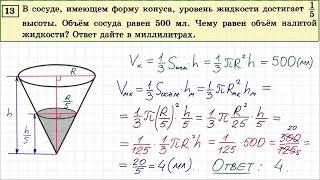 видео ЕГЭ математика базовый уровень 2016