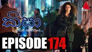 Kisa (කිසා) | Episode 174 | 22nd April 2021 | Sirasa TV Thumbnail