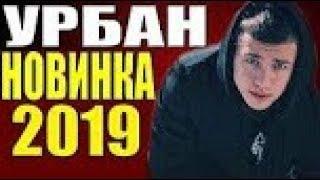 Новый российский детективный фильм 2019 HD