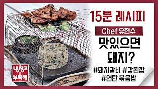 [15분 레시피] 유현수 셰프의 ′맛있으면 돼지?′