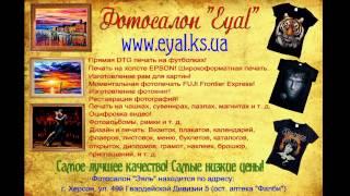 Печать на кружках чашек Херсон  WWW.EYAL.KS.UA(, 2015-01-29T16:03:19.000Z)