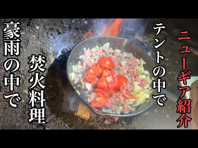 イワタニジュニアコンパクトバーナーレビュー、焚火料理