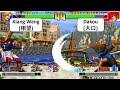 Kof 98 Xiang Wang(相望) VS Dakou(大口) 格斗之王 98