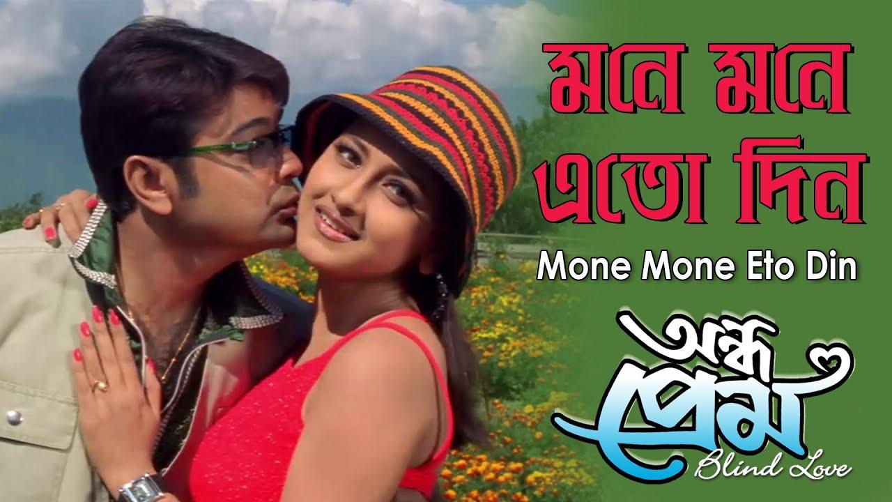 Mone Mone Eto Din (মনে মনে এত দিন) | Andha Prem | Prosenjit | Rachana | Sangeet Bangla