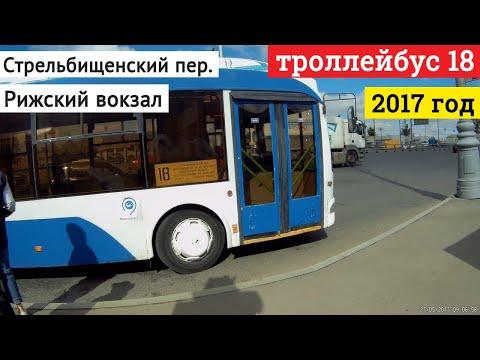 Троллейбус 18 Стрельбищенский переулок - Рижский вокзал