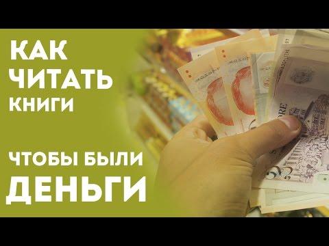Как читать книги, чтобы водились деньги? | Думай и богатей