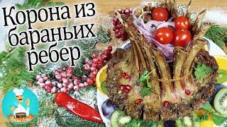 Как приготовить бараньи ребрышки в духовке – рецепт приготовления короны из бараньих ребер 🥩