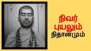 நிவர் புயலும் நிதானமும்   Nivar Cyclone And Acceptance   OMGod   R V Nagarajan