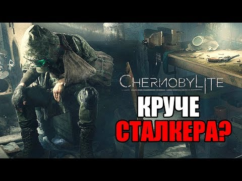 Chernobylite ► Прохождение #2 ► КРУЧЕ СТАЛКЕРА?