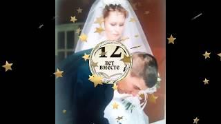 С Днем Свадьбы. 12 лет. Никелевая свадьба . 11.11.2017