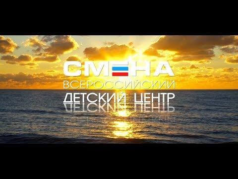 Прямая трансляция праздничного концерта посвященого Дню России в ВДЦ «Смена»
