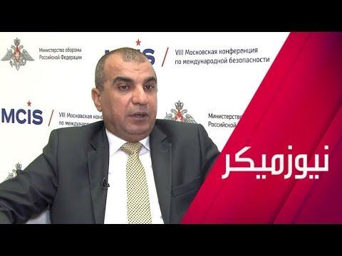 العراق.. بين روسيا والولايات المتحدة.. لقاء مع الأمين العام لوزارة الدفاع العراقية