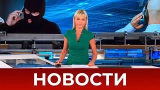 Выпуск новостей в 18:00 от 09.06.2021