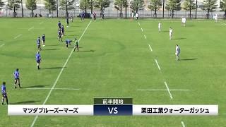【TCL2019】マツダ vs 栗田工業 (2020/1/11) - ジャパンラグビートップチャレンジリーグ 2019 第6週