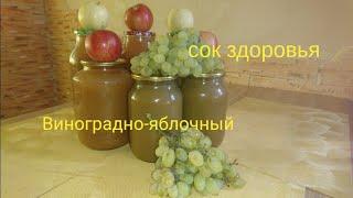 Сок  Виноградно-яблочный/ Консервация/grape apple juice