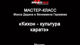 Макс Дедик и Вениамин Гармаев - Мастер-класс - Кихон - культура каратэ
