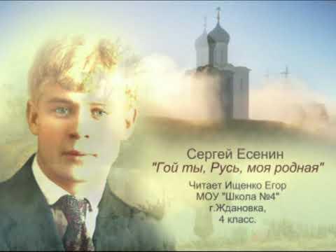 Изображение предпросмотра прочтения – ЕгорИщенко читает произведение «Гой ты, Русь, моя родная!..» С.А.Есенина