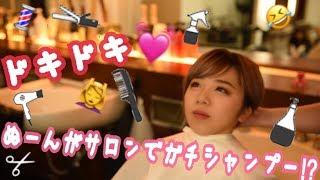 ぬーんが美容室でガチシャンプーしてみた!!