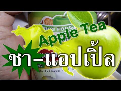 แจกสูตร ชาแอปเปิ้ล -- Apple tea I  สูตรทำขาย คลายร้อนชื่นใจ