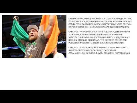 Кубинский игрок ЦСКА попытался угадать назначение традиционных русских предметов - 16/01/2020 22:13