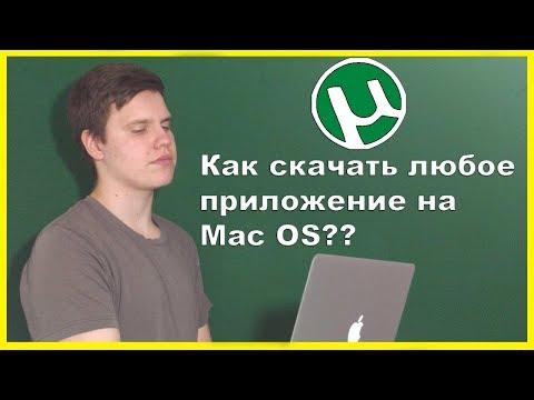 Как скачать любое приложение на Mac OS??