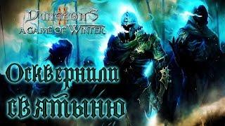 Dungeons 2 - A Game of Winter - Прохождение игры #6   Осквернили святыню