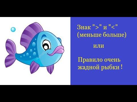 Правило жадной рыбки || Знак больше и меньше || Домашняя школа  || Веселые уроки математики