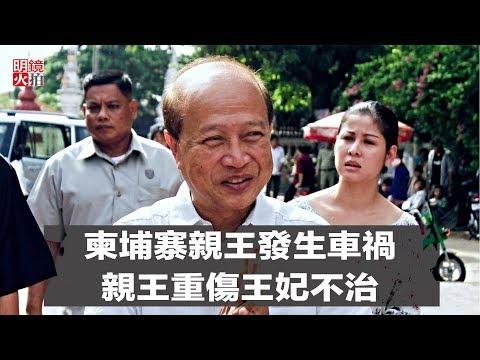 柬埔寨親王發生車禍,親王重傷王妃不治(《新聞時時報�年6月17日)