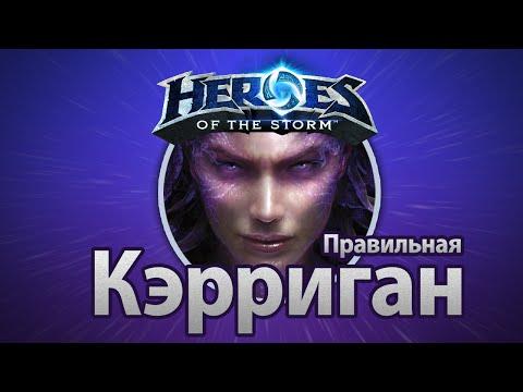 видео: heroes of the storm – Правильная Кэрриган