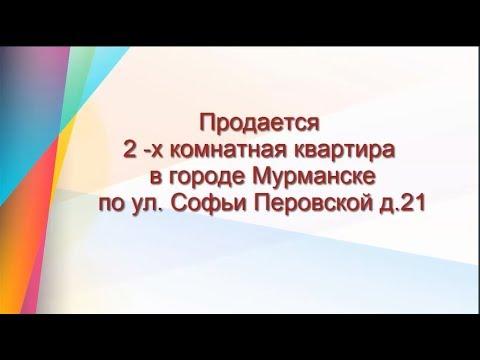 Продается 2-х комнатная квартира в г.Мурманске