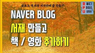 네이버 블로그 꾸미기 / 블로그 서재 만들기 / 블로그…